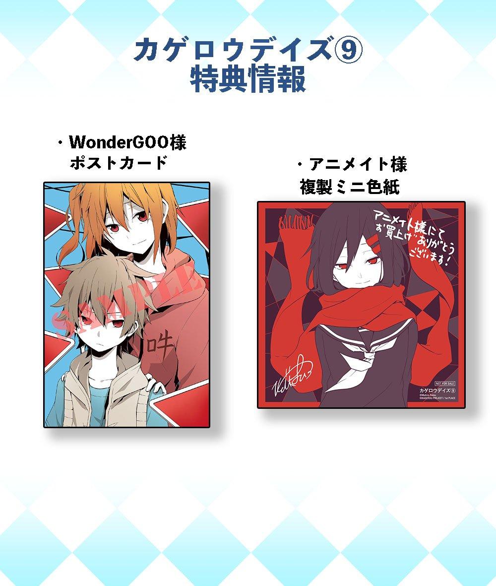 【購入特典画像2】コミックス9巻